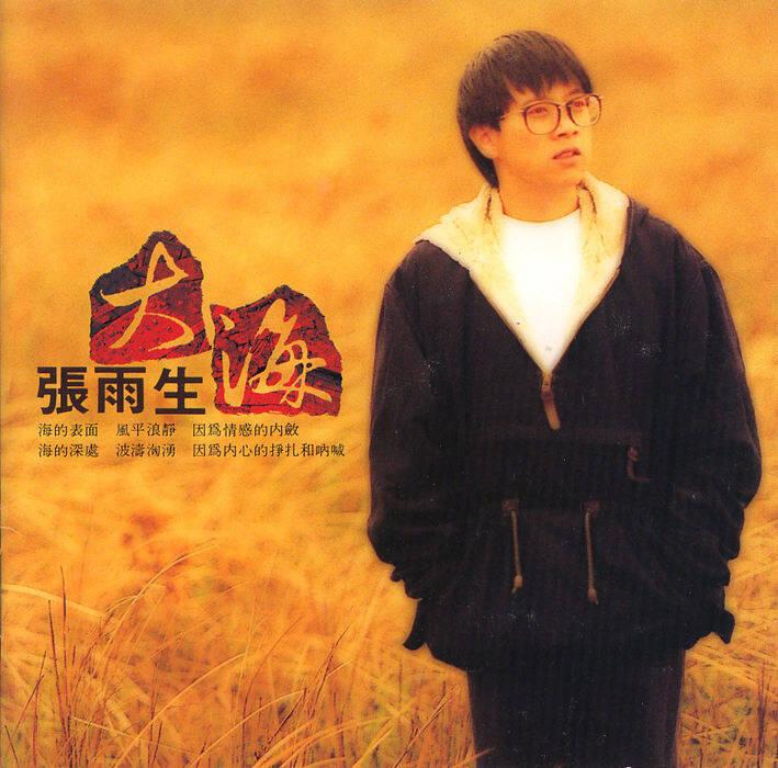 張雨生 – 大海 (1992) [FLAC 分軌]