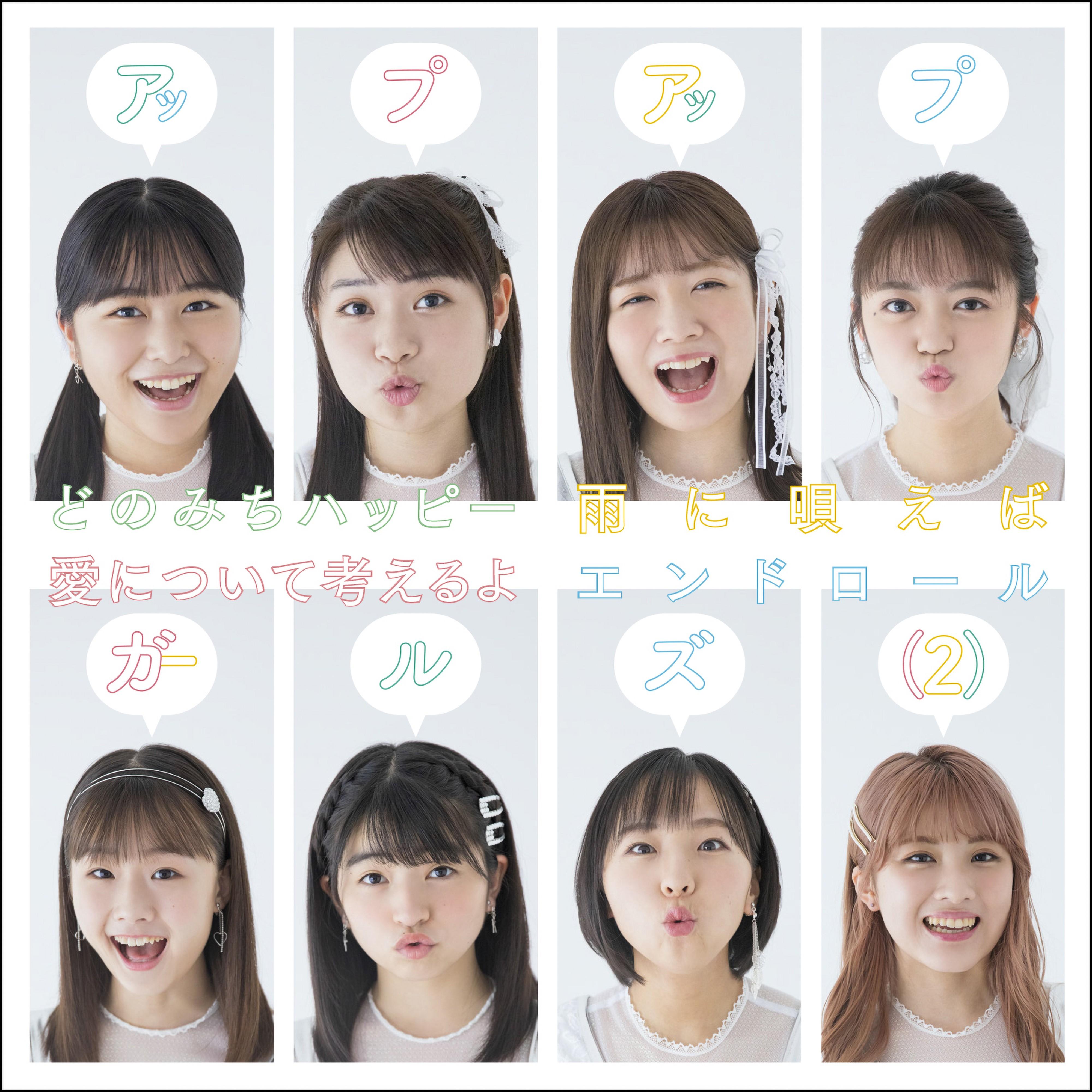 アップアップガールズ(2)  (Up Up Girls (2)) – どのみちハッピー!/雨に唄えば/愛について考えるよ/エンドロール [FLAC + MP3 320 / WEB] [2020.10.07]