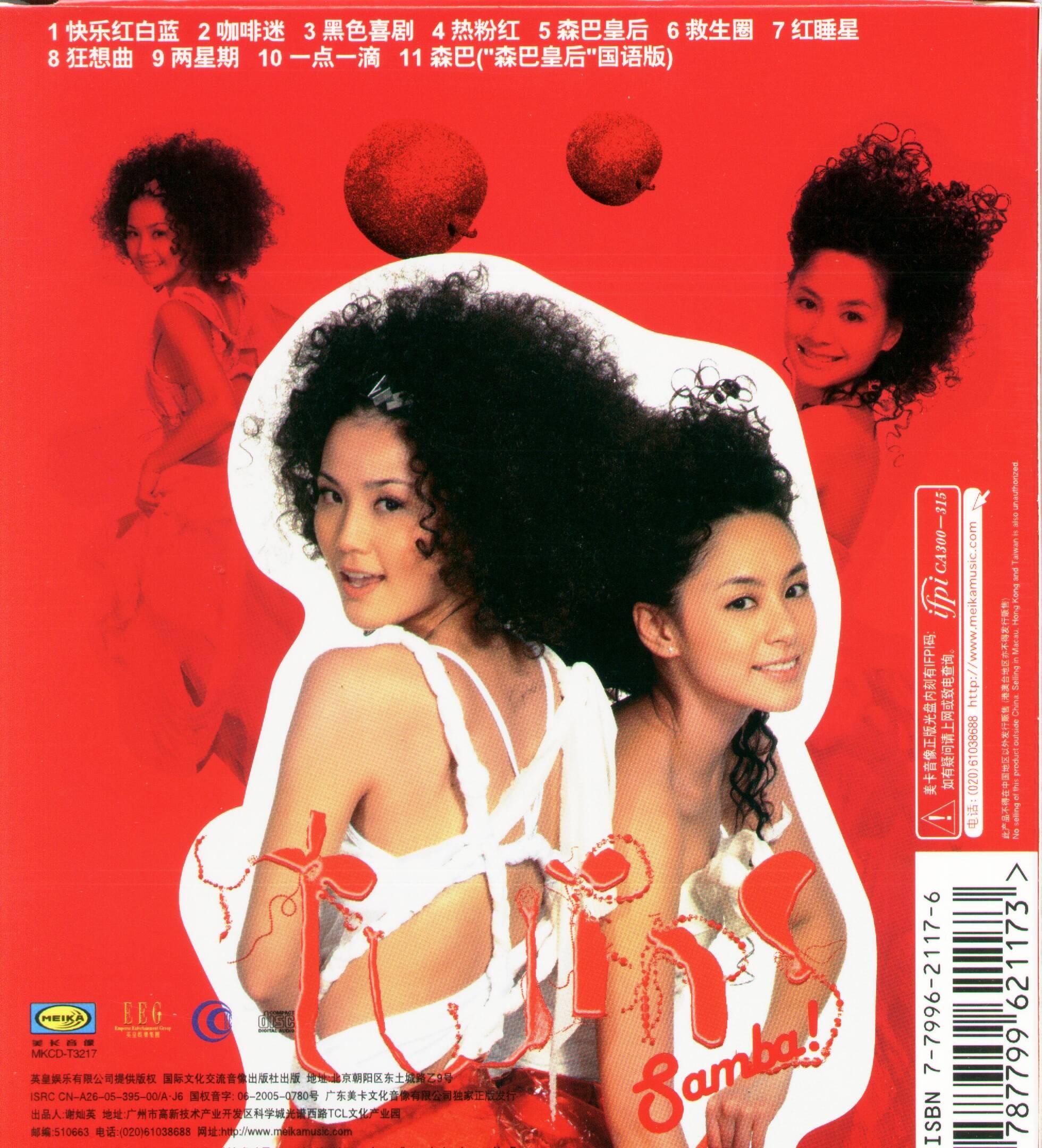 Twins – Samba 森巴  (2005) [WAV 整軌]