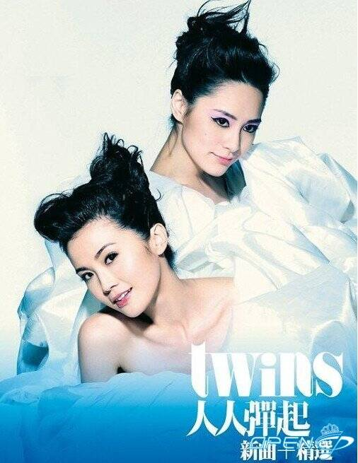 Twins – 人人彈起 (2CD) (2010) [FLAC 分軌]