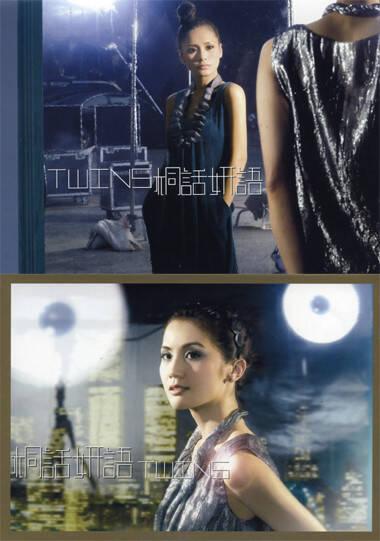 Twins – 桐話妍語 (2008) [WAV 整軌]
