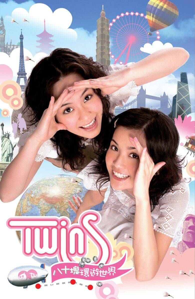Twins – 八十塊環遊世界 (2006) [WAV 整軌]