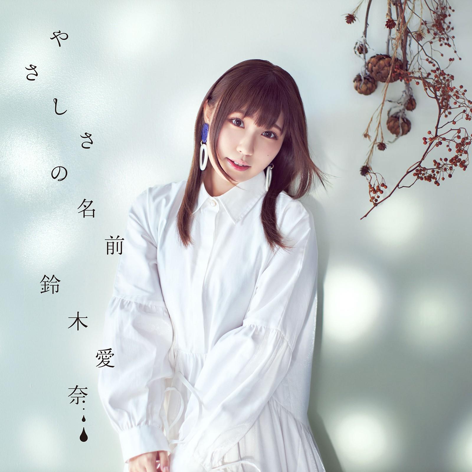 鈴木愛奈 (Aina Suzuki) – やさしさの名前 [FLAC + MP3 VBR / WEB] [2020.09.16]