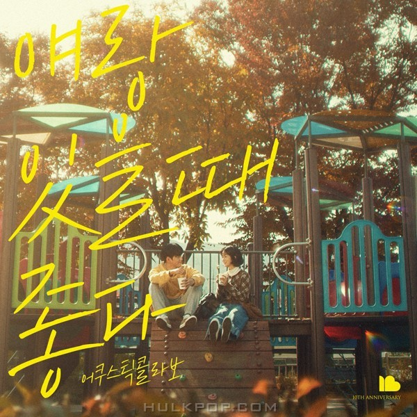 Acoustic Collabo (어쿠스틱 콜라보) – Good to be with you [24bit Lossless + MP3 320 / WEB] [2020.11.03]