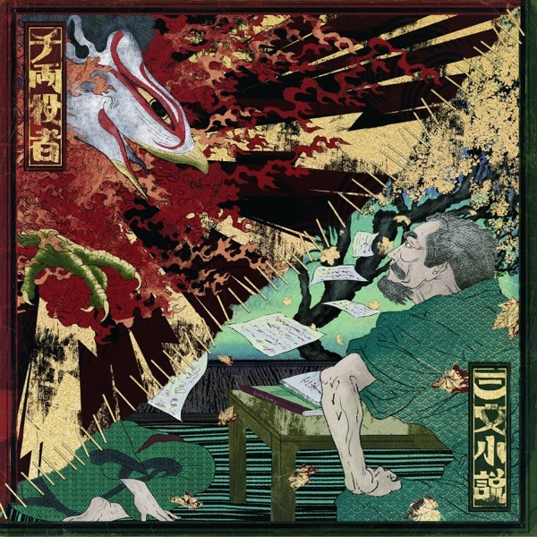 King Gnu – 三文小説 [Mora FLAC 24bit/48kHz]