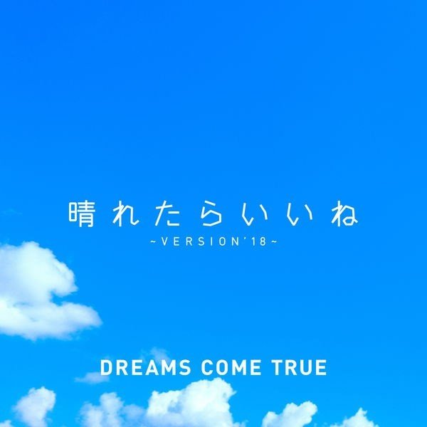 DREAMS COME TRUE – 晴れたらいいね ~ VERSION'18 ~ [FLAC / 24bit Lossless / WEB] [2018.11.14]