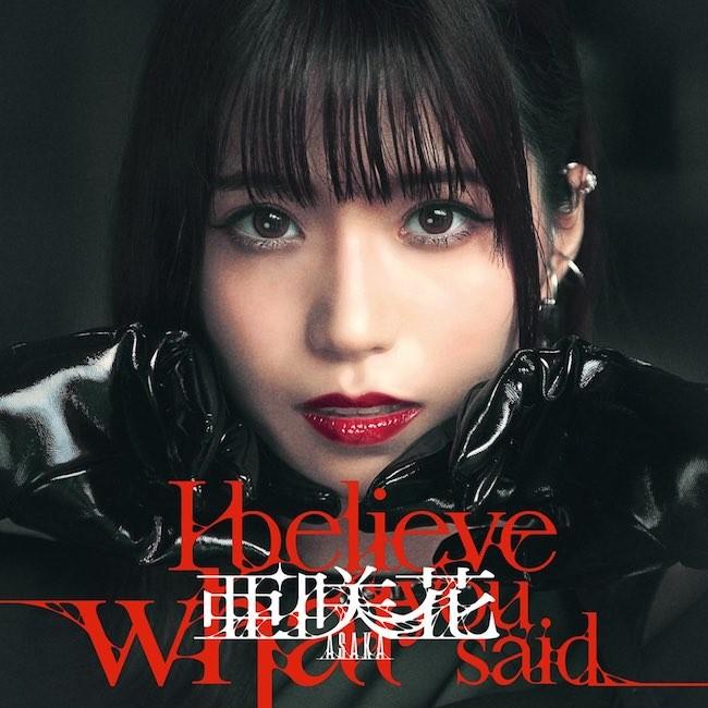 亜咲花 (Asaka) – I believe what you said (TVアニメ「ひぐらしのなく頃に 業」 OPテーマ) [CD FLAC + DVD ISO] [2020.10.14]