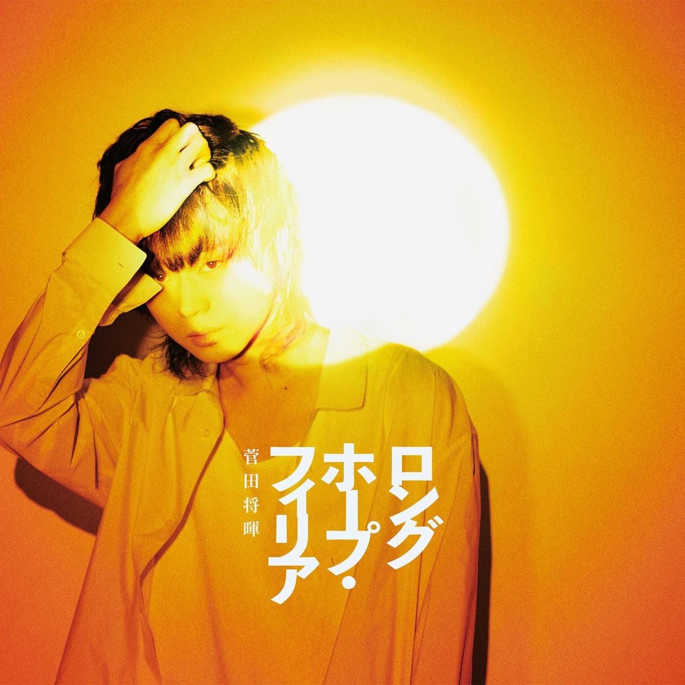 菅田将暉 (Masaki Suda) – ロングホープ・フィリア [FLAC / 24bit Lossless / WEB] [2018.08.01]