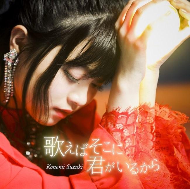 鈴木このみ (Konomi Suzuki) – 歌えばそこに君がいるから(TVアニメ「LOST SONG」オープニング主題歌) [Mora FLAC 24bit/96kHz]