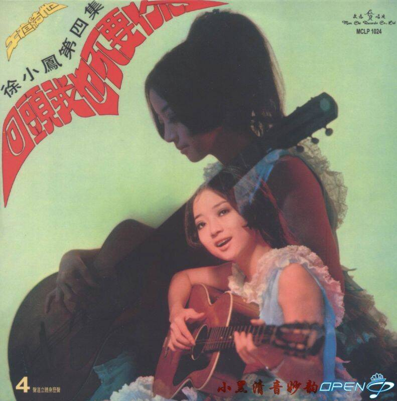 徐小鳳 (Paula Tsui) – 回頭我也不要妳 (1971) FLAC 分軌