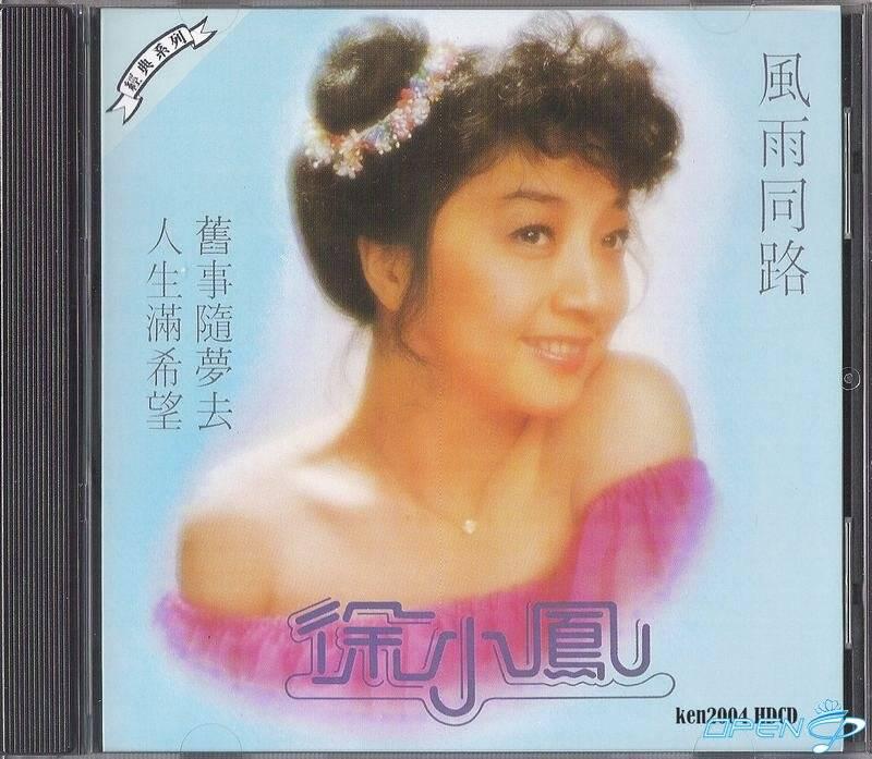 徐小鳳 (Paula Tsui) – 風雨同路 (1990) FLAC 分軌