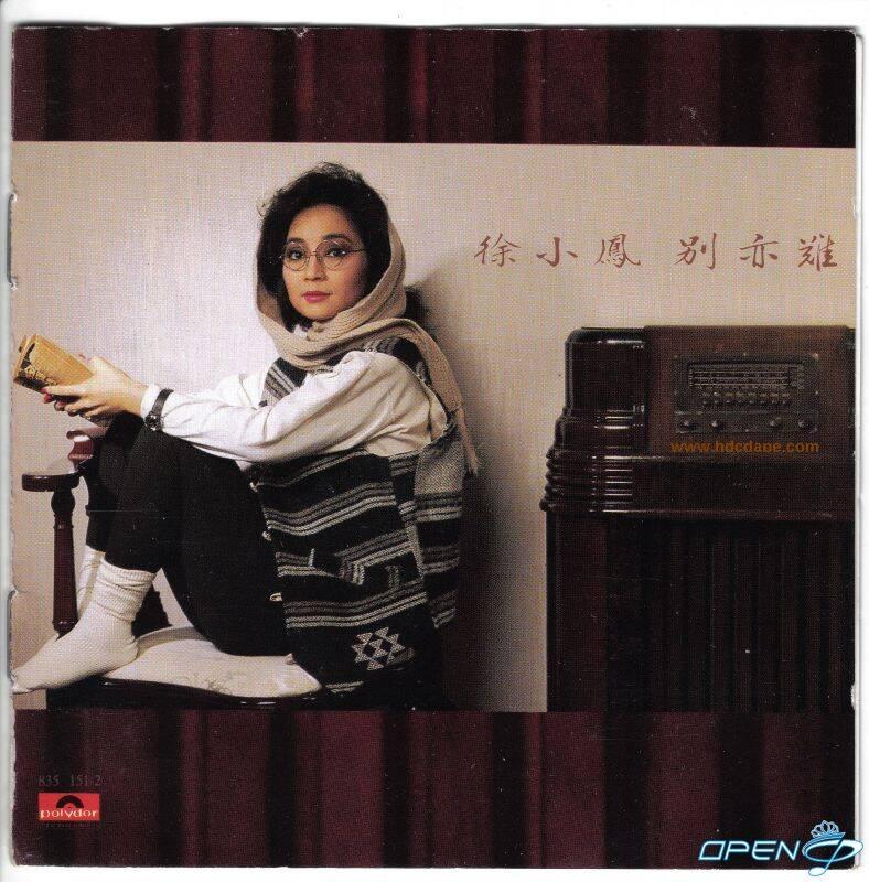 徐小鳳 (Paula Tsui) – 別亦難 (1988) [寶麗金T113-02銀圈] FLAC 分軌