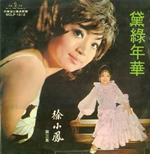 徐小鳳 (Paula Tsui) – 黛綠年華 (1971) FLAC 分軌