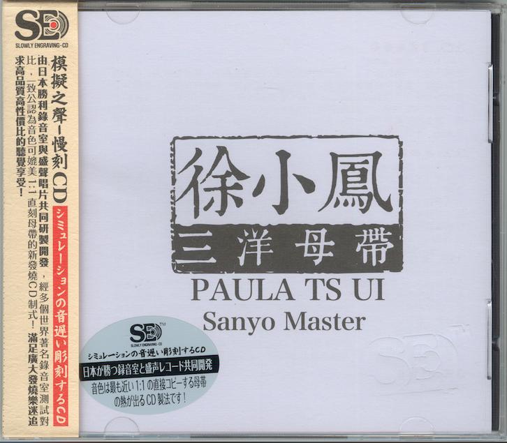 徐小鳳 (Paula Tsui) – 徐小鳳-三洋母帶 (模擬之聲慢刻CD-006) (2018) WAV 整軌