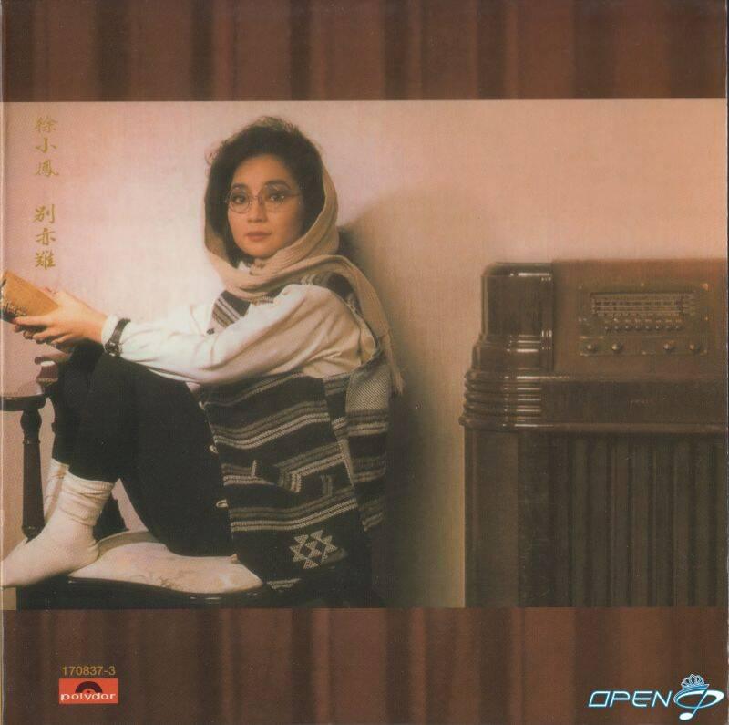 徐小鳳 (Paula Tsui) – 別亦難 (1988/2006) [環球復黑王] FLAC 分軌