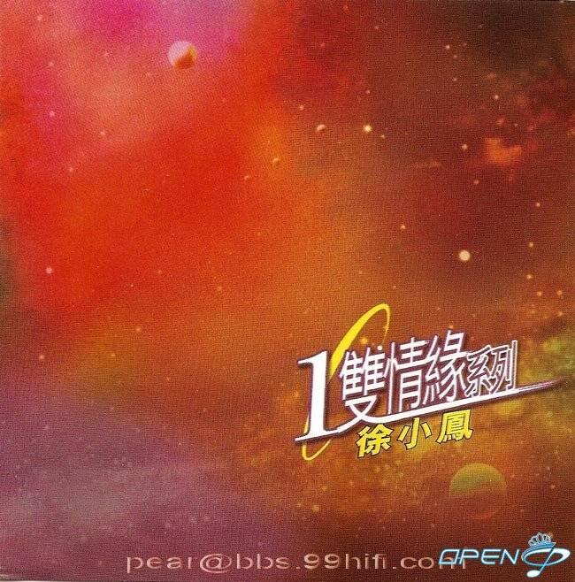 徐小鳳 (Paula Tsui) – 1雙情緣系列 (2000) FLAC 分軌