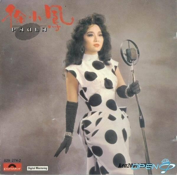 徐小鳳 (Paula Tsui) – Paula( (1986) FLAC 分軌