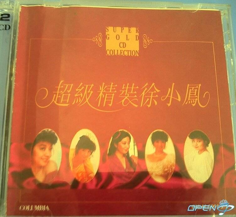 徐小鳳 (Paula Tsui) – 超級精裝 (1991) FLAC 分軌