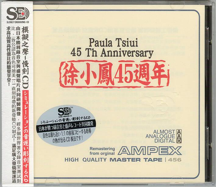 徐小鳳 (Paula Tsui) – 徐小鳳45周年 (模擬之聲慢刻CD-078) (2018) WAV 整軌