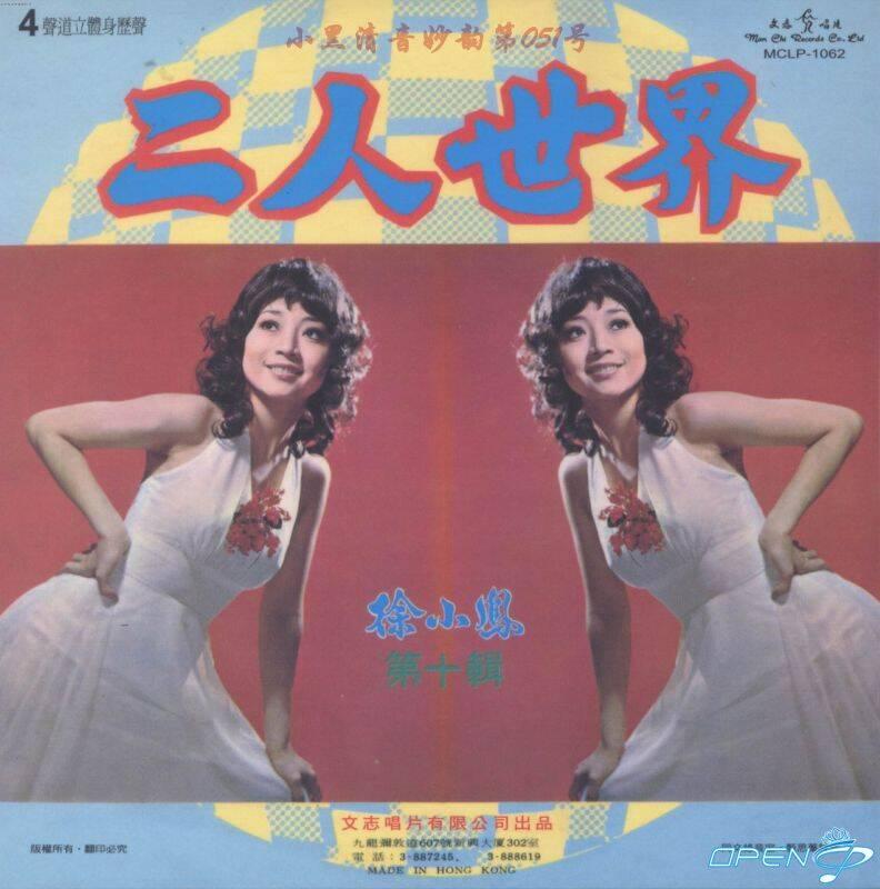 徐小鳳 (Paula Tsui) – 二人世界 (1973) FLAC 分軌