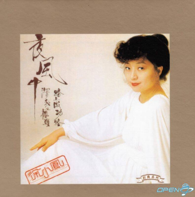 徐小鳳 (Paula Tsui) – 夜風中 (2011) WAV 整軌