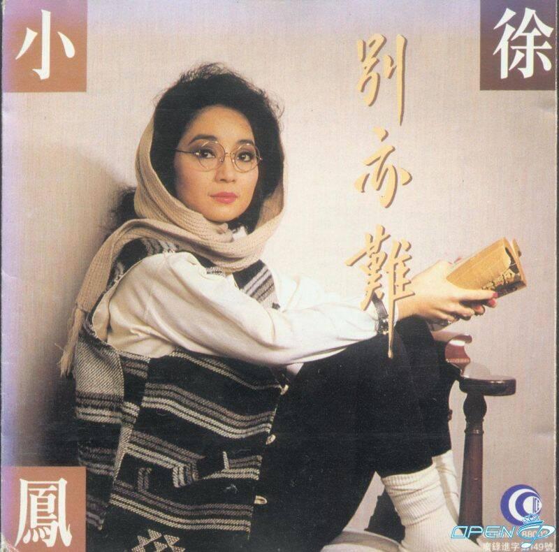 徐小鳳 (Paula Tsui) – 別亦難 (1988/1990) [深飛銀圈版] FLAC 分軌