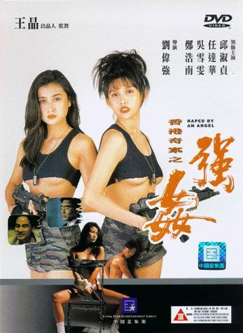 香港奇案之強奸 國粵雙語 Raped by an Angel 1993 PAL DVD9