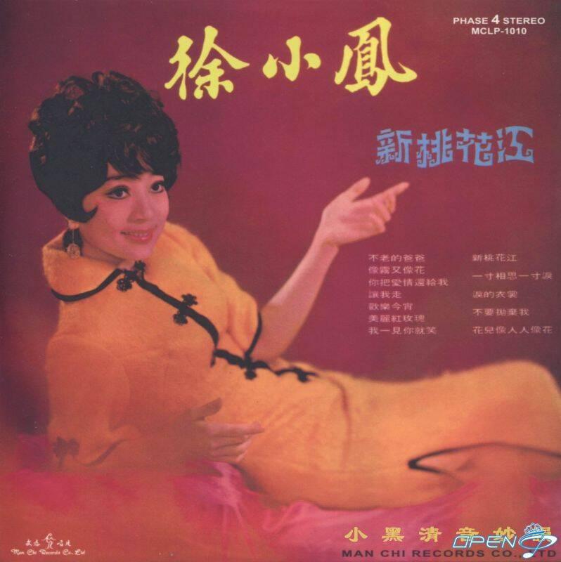 徐小鳳 (Paula Tsui) – 新桃花江 (1970) FLAC 分軌