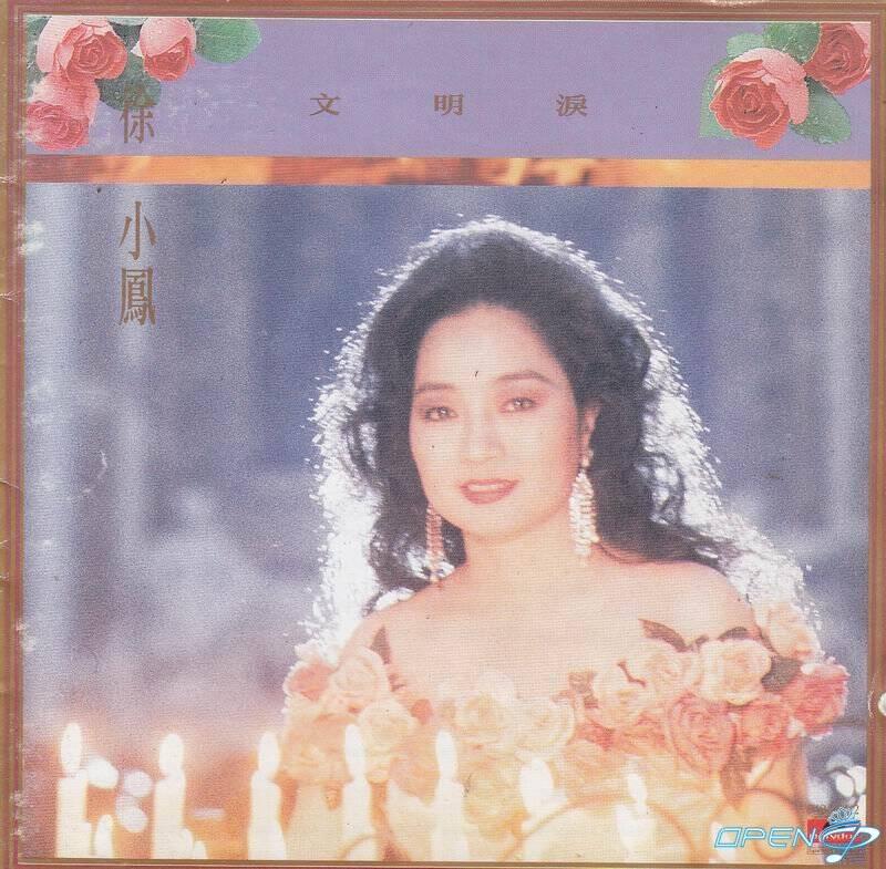 徐小鳳 (Paula Tsui) – 文明淚  (1991) FLAC 分軌