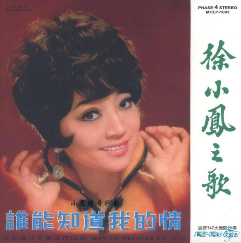 徐小鳳 (Paula Tsui) – 誰能知道我的情 (1970) FLAC 分軌