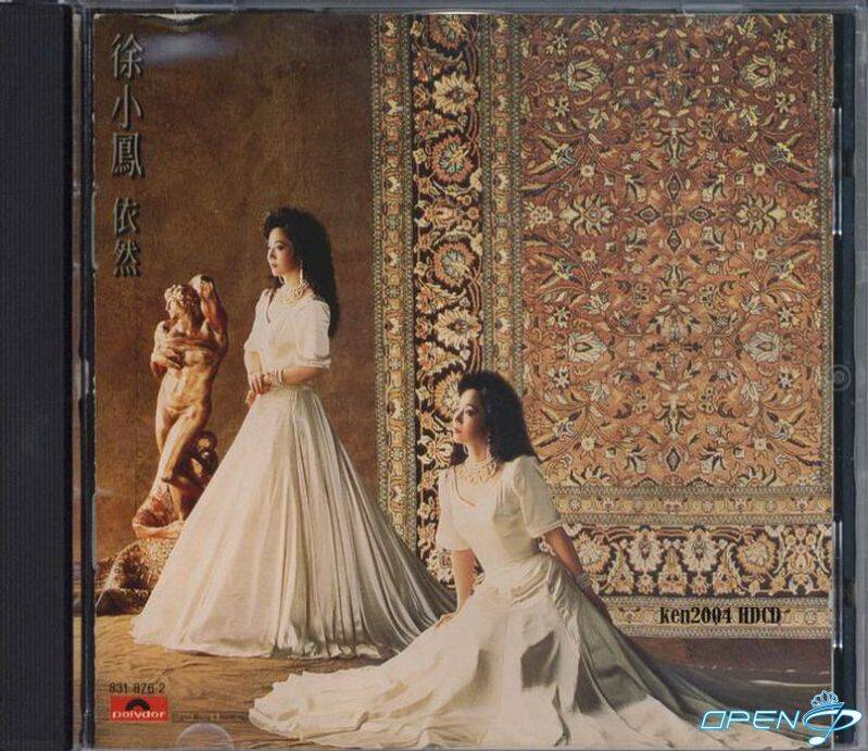 徐小鳳 (Paula Tsui) – 依然 (1987) FLAC 分軌