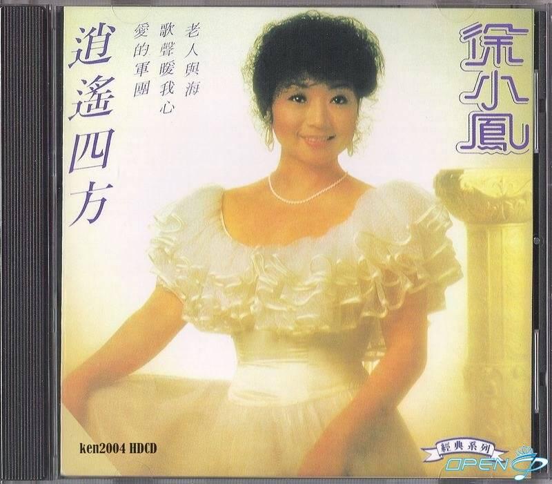 徐小鳳 (Paula Tsui) – 逍遙四方 (1990) FLAC 分軌