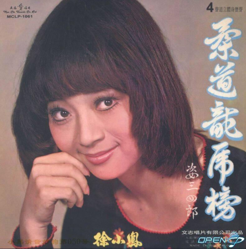 徐小鳳 (Paula Tsui) – 柔道龍虎榜 (1973) FLAC 分軌