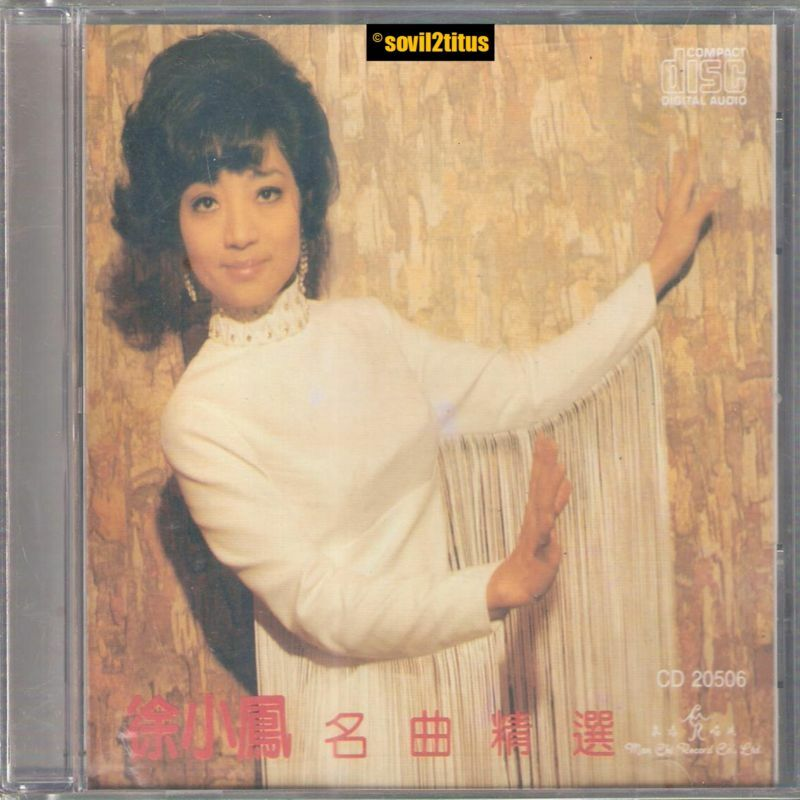 徐小鳳 (Paula Tsui) – 名曲精選 (1997) FLAC 分軌