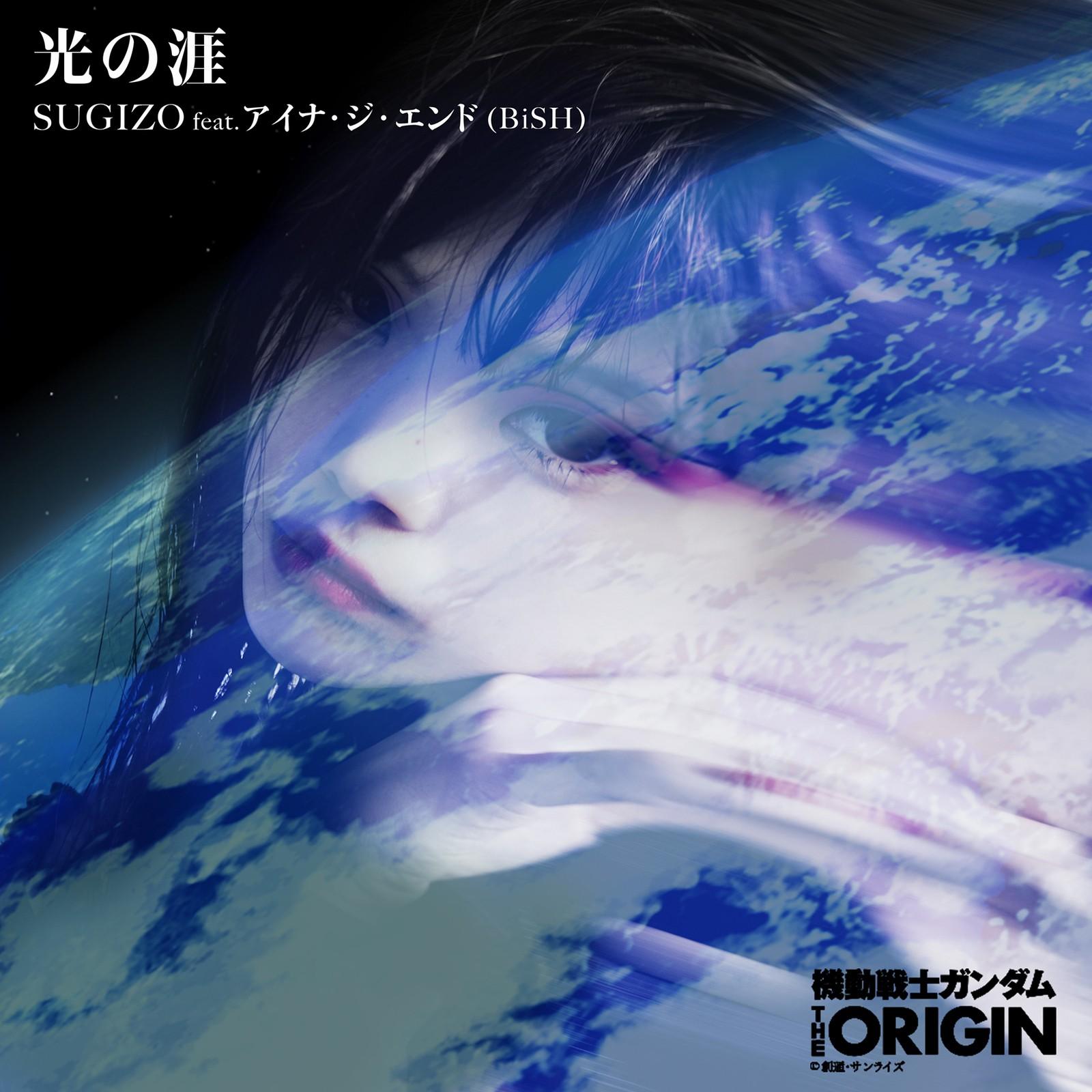 SUGIZO feat. アイナ・ジ・エンド(BiSH) – 光の涯 [FLAC / 24bit Lossless / WEB] [2019.08.13]
