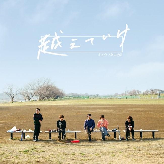 キュウソネコカミ (Kyuuso Nekokami) – 越えていけ / The band [Mora FLAC 24bit/48kHz]