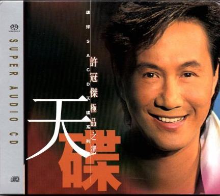 環球SACD天碟系列 – 許冠傑 極品之選1+2 (2003) [SACD DFF DSD64]