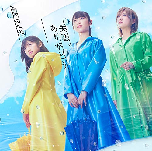 AKB48 – 失恋、ありがとう [FLAC / 24bit Lossless / WEB] [2020.03.18]