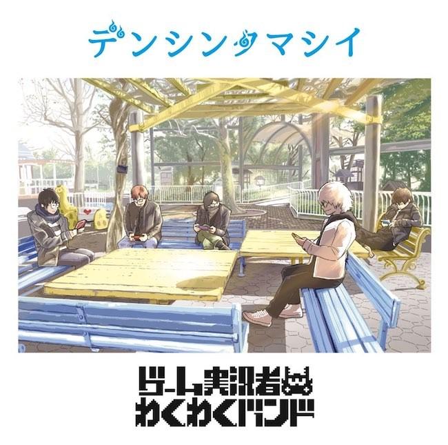 ゲーム実況者わくわくバンド (Game Jikkyosha Wakuwaku Band) – デンシンタマシイ [Mora FLAC 24bit/96kHz]