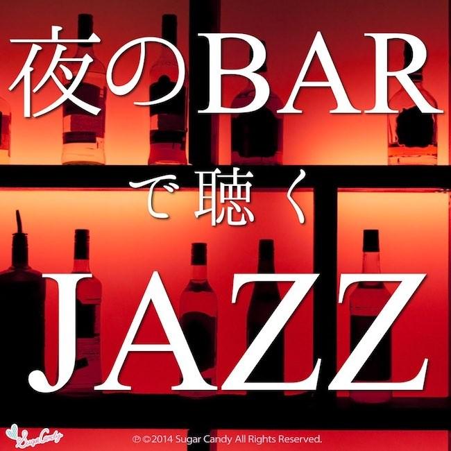 JAZZ PARADISE & Moonlight Jazz Blue – 夜のBARで聴くJAZZ [Mora FLAC 24bit/48kHz]