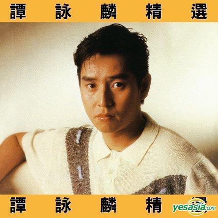 譚詠麟 (Alan Tam) – 譚詠麟精選 (2015) SACD ISO