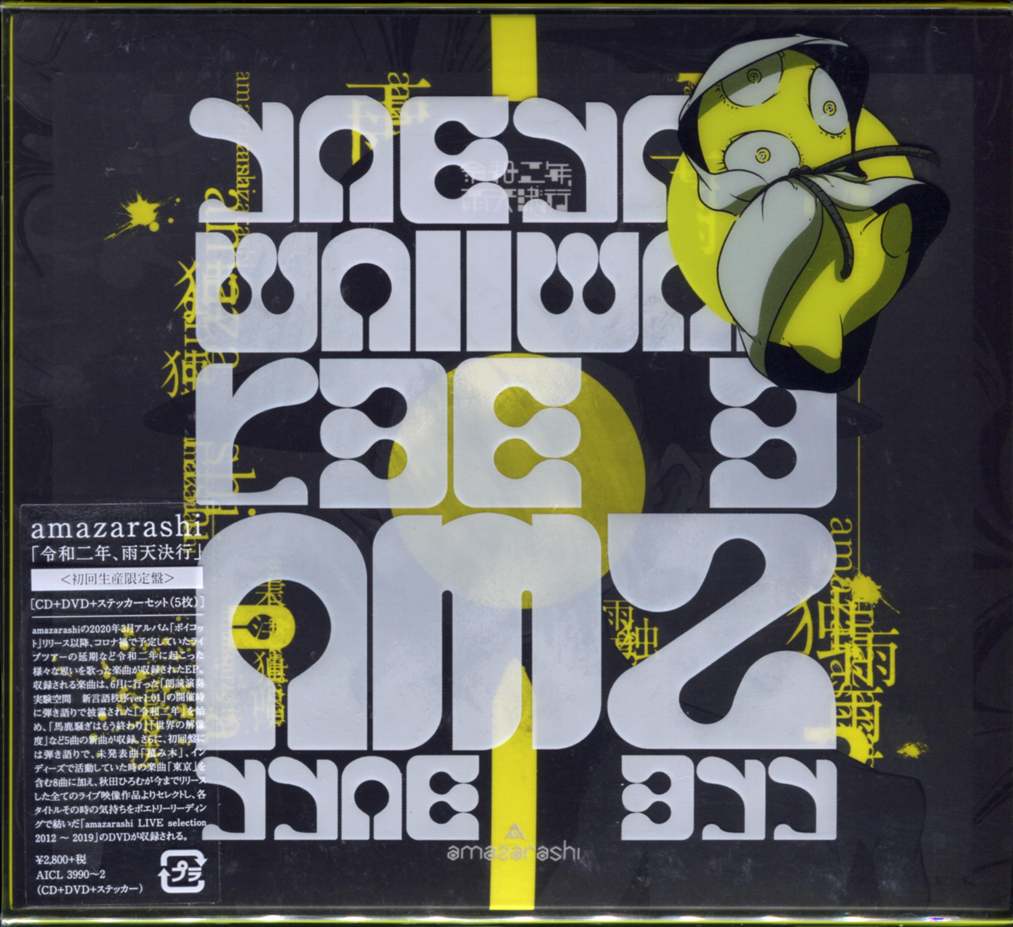 amazarashi – 令和二年、雨天決行 [FLAC + MP3 320 + DVD ISO] [2020.12.16]