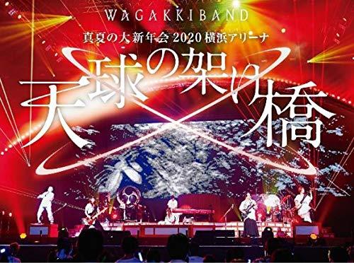 和楽器バンド (Wagakki Band) – 真夏の大新年会 2020 横浜アリーナ ~天球の架け橋~ [Blu-ray ISO] [2020.12.09]