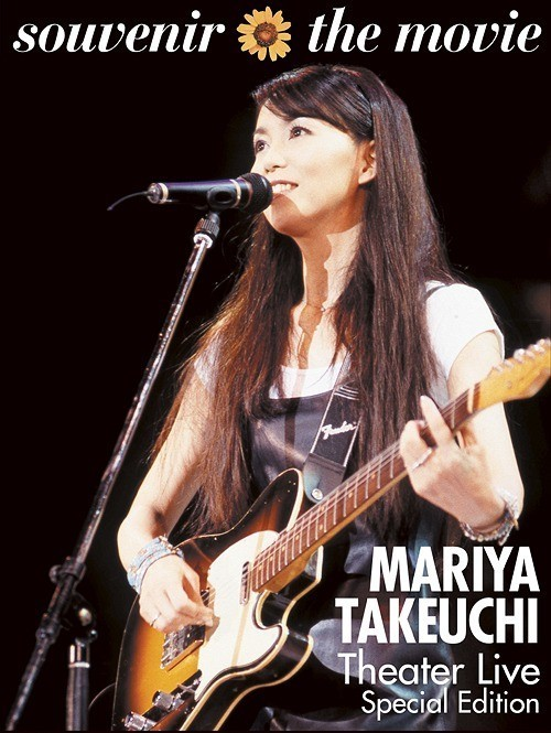 竹内まりや (Mariya Takeuchi) – souvenir the movie ~MARIYA TAKEUCHI Theater Live~ (Special Edition) (2020) [Blu-ray BDMV + MKV 1080p]
