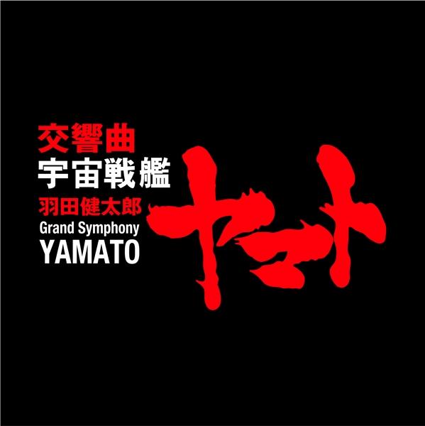 羽田健太郎 (Kentaro Haneda) – 交響曲 宇宙戦艦ヤマト [e-Onkyo FLAC 24bit/96kHz]