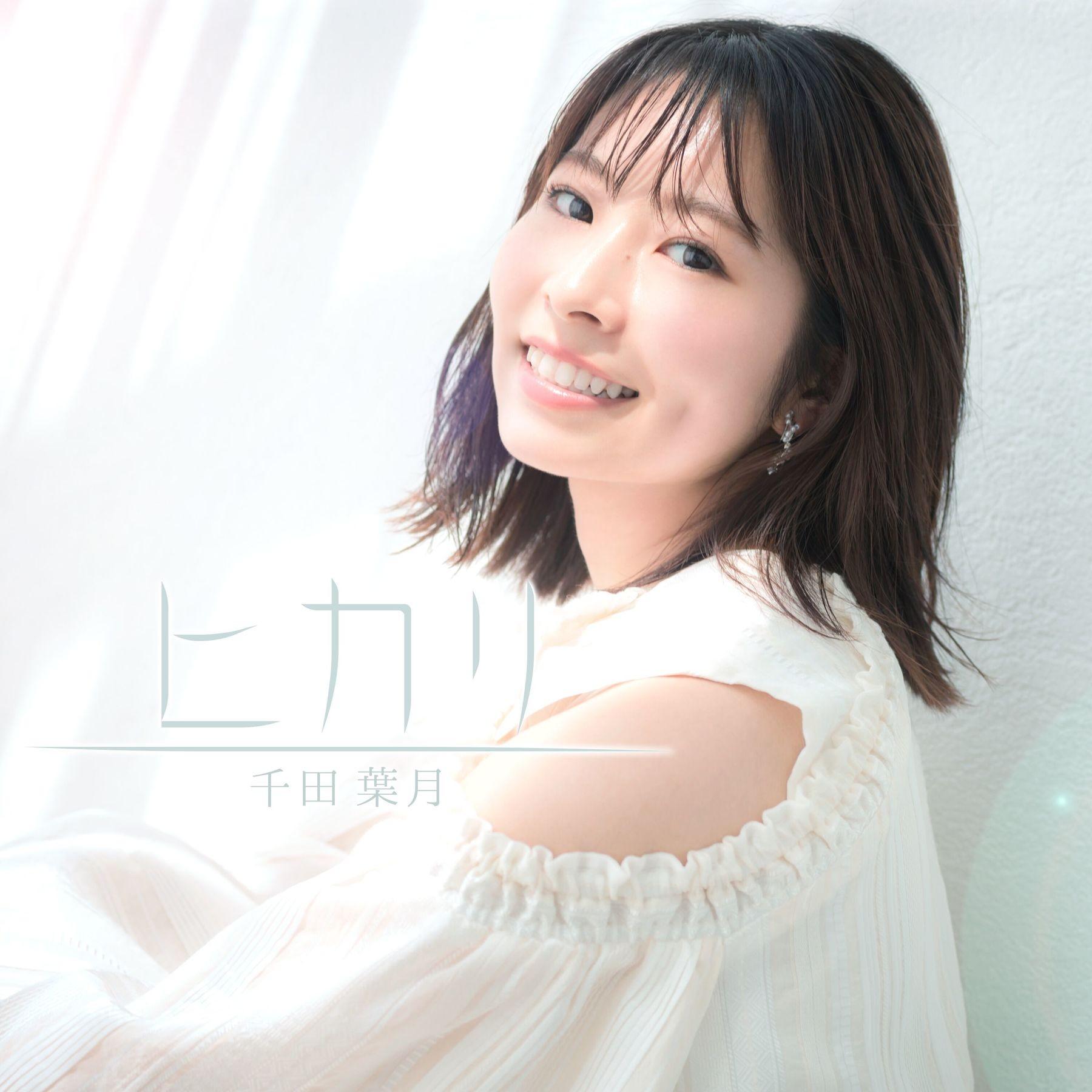千田葉月 (Hazuki Senda) – ヒカリ [FLAC / 24bit Lossless / WEB] [2019.11.01]