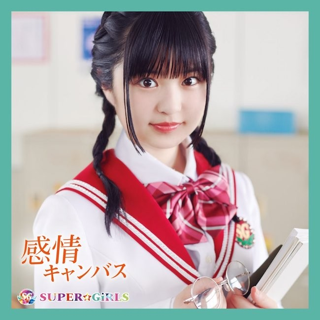SUPER GiRLS – 感情キャンバス / Please stay with me [FLAC / 24bit Lossless / WEB] [2019.10.23]