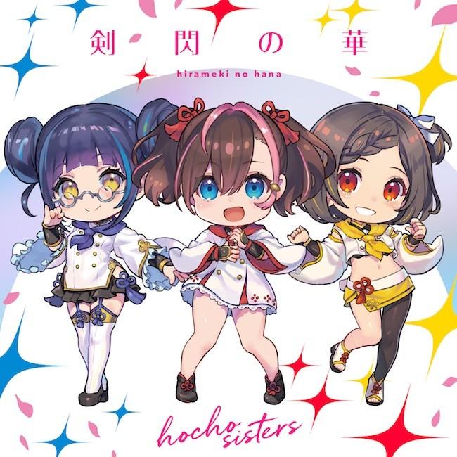 庖丁三姉妹 (Hocho Sisters) – 剣閃の華 [FLAC / 24bit Lossless / WEB] [2020.10.06]