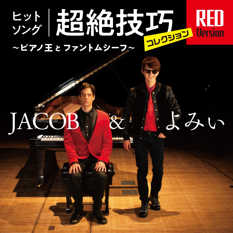 Jacob&Yomii – Hit song chozetsu giko collection RED Version ~piano to phantom thief~  [FLAC / WEB] [2020.12.09]