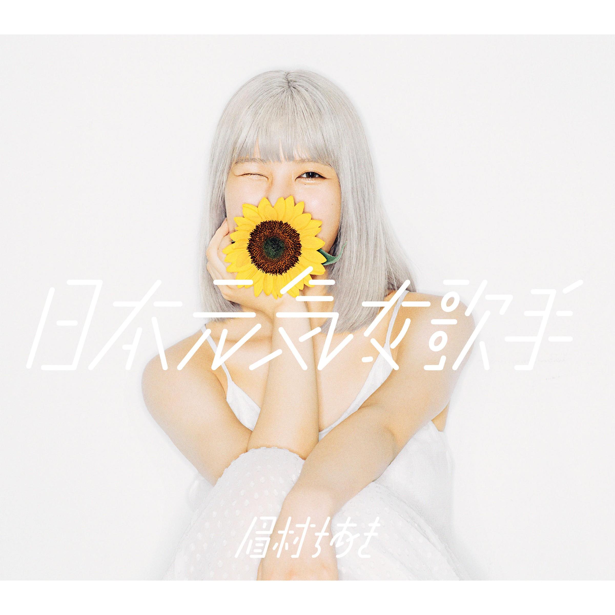 眉村ちあき (Chiaki Mayumura) – 日本元気女歌手 [FLAC / WEB] [2020.12.09]
